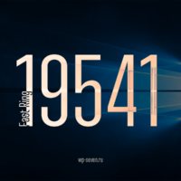 Вышла сборка 19541 в Fast Ring