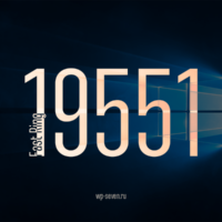 Вышла сборка 19551 в Fast Ring
