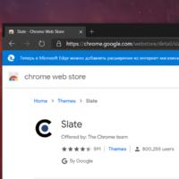 Microsoft Edge теперь поддерживает темы от Google Chrome