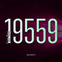 Вышла сборка 19559 в Fast Ring