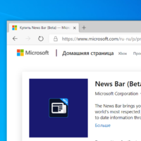 Microsoft выпустила бета-версию приложения News Bar