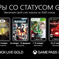 Бесплатные игры для подписчиков Xbox Live Gold в январе 2020