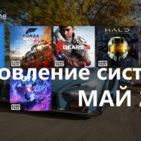 Обновление экосистемы Xbox [Май 2021]