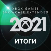 Xbox Games Showcase 2021 Extended [ИТОГИ]