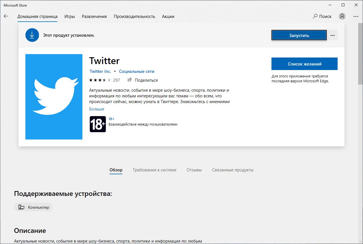 Twitter PWA из Microsoft Store теперь работает на базе Edge Chromium