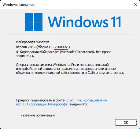 Windows 11 Build 22000.51: найденные проблемы и варианты их решения