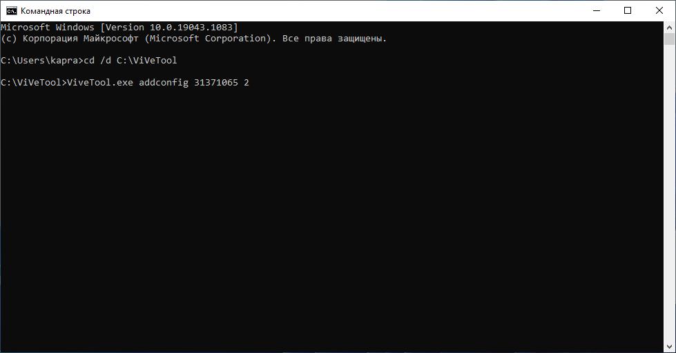 Включение приложения «Чат» на базе Microsoft Teams в Windows 11