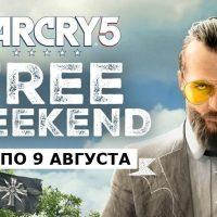 Far Cry 5: бесплатные выходные [Август 2021]