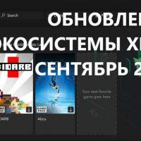 Обновление экосистемы Xbox [Сентябрь 2021]