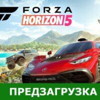 Forza Horizon 5: Предзагрузка