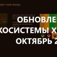 Обновление экосистемы Xbox [Октябрь 2021]